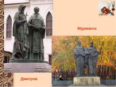Дмитров Мурманск