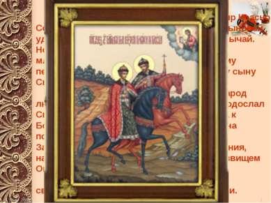 Еще при жизни одарил князь Владимир Красно Солнышко каждого из своих двенадца...