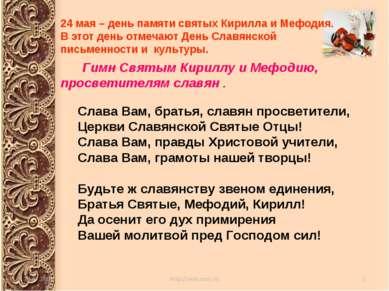 24 мая – день памяти святых Кирилла и Мефодия. В этот день отмечают День Слав...