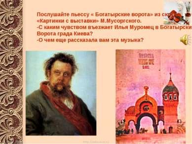 Послушайте пьессу « Богатырские ворота» из сюиты «Картинки с выставки» М.Мусо...