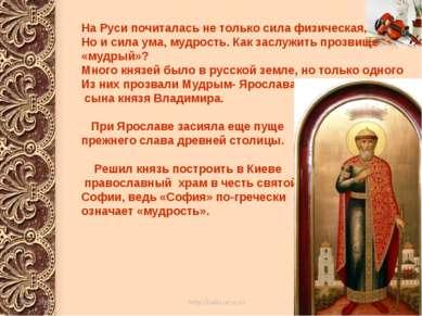 На Руси почиталась не только сила физическая, Но и сила ума, мудрость. Как за...