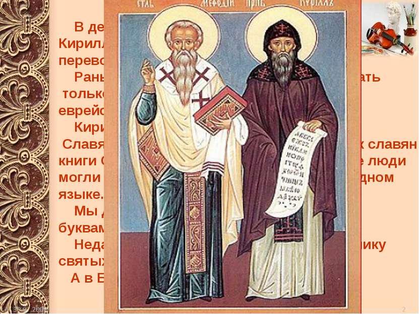 В девятом веке два греческих монаха- Кирилл и Мефодий- совершили настоящий пе...
