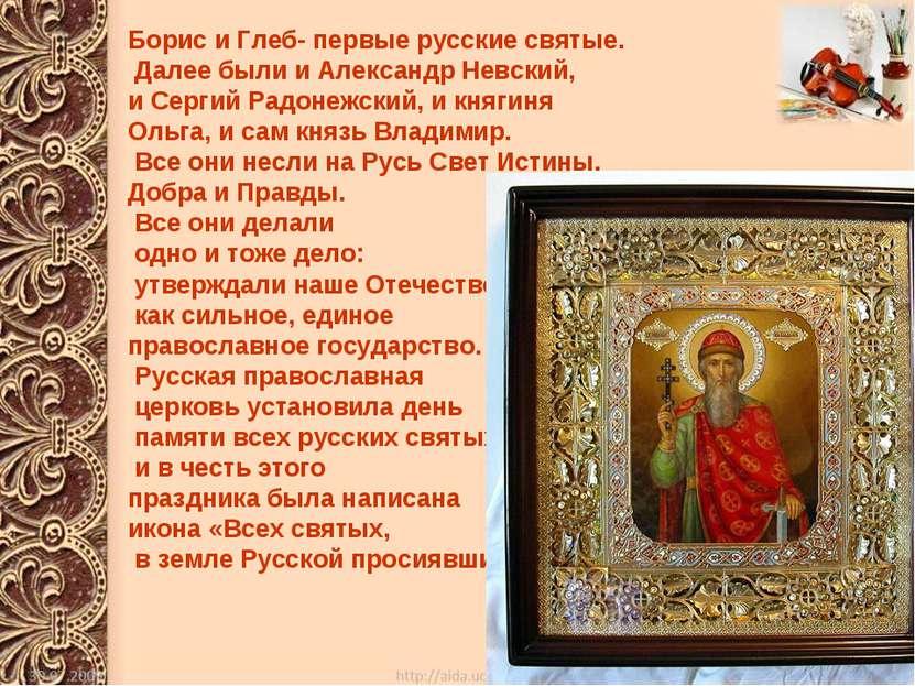 Борис и Глеб- первые русские святые. Далее были и Александр Невский, и Сергий...