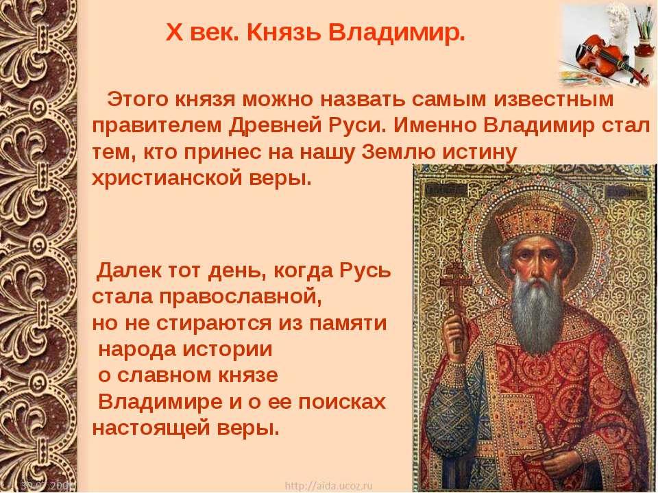 Х век. Князь Владимир. Этого князя можно назвать самым известным правителем Д...