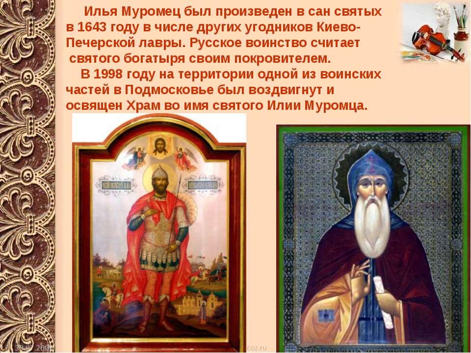 Илья Муромец был произведен в сан святых в 1643 году в числе других угодников...