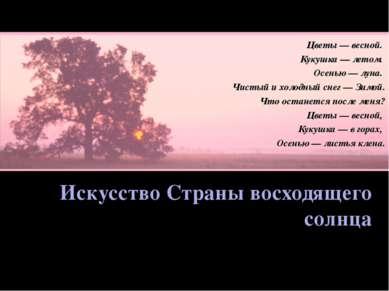 Искусство Страны восходящего солнца Цветы — весной. Кукушка — летом. Осенью —...