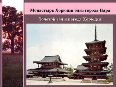 Монастырь Хорюдзи близ города Нара Золотой зал и пагода Хорюдзи