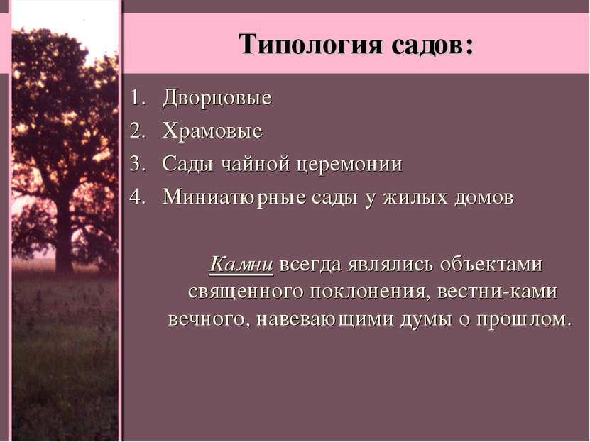 Типология садов: Дворцовые Храмовые Сады чайной церемонии Миниатюрные сады у ...