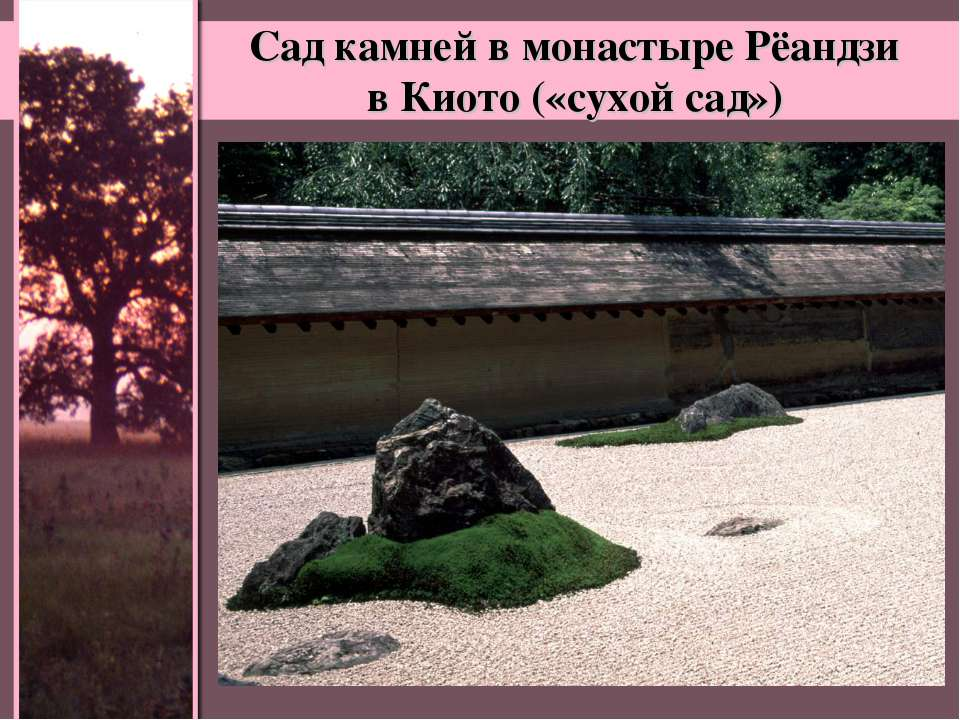 Сад камней в монастыре Рёандзи в Киото («сухой сад»)