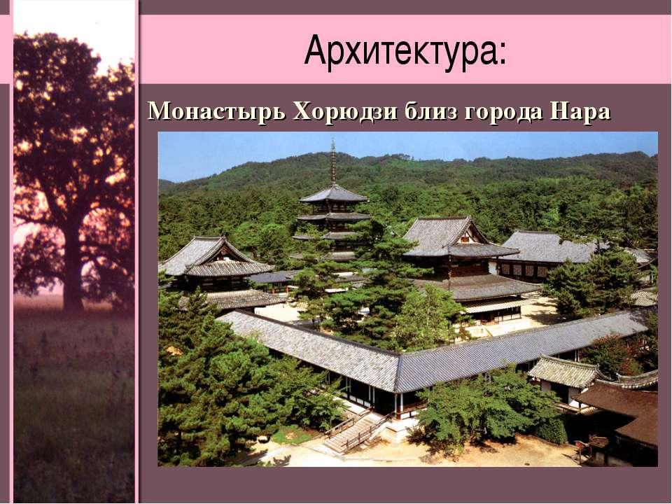 Архитектура: Монастырь Хорюдзи близ города Нара