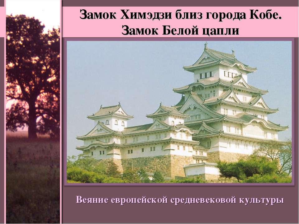 Замок Химэдзи близ города Кобе. Замок Белой цапли Веяние европейской средневе...