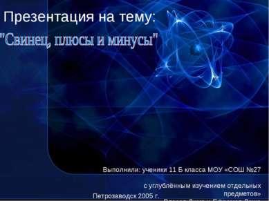 Презентация на тему: Выполнили: ученики 11 Б класса МОУ «СОШ №27 с углублённы...