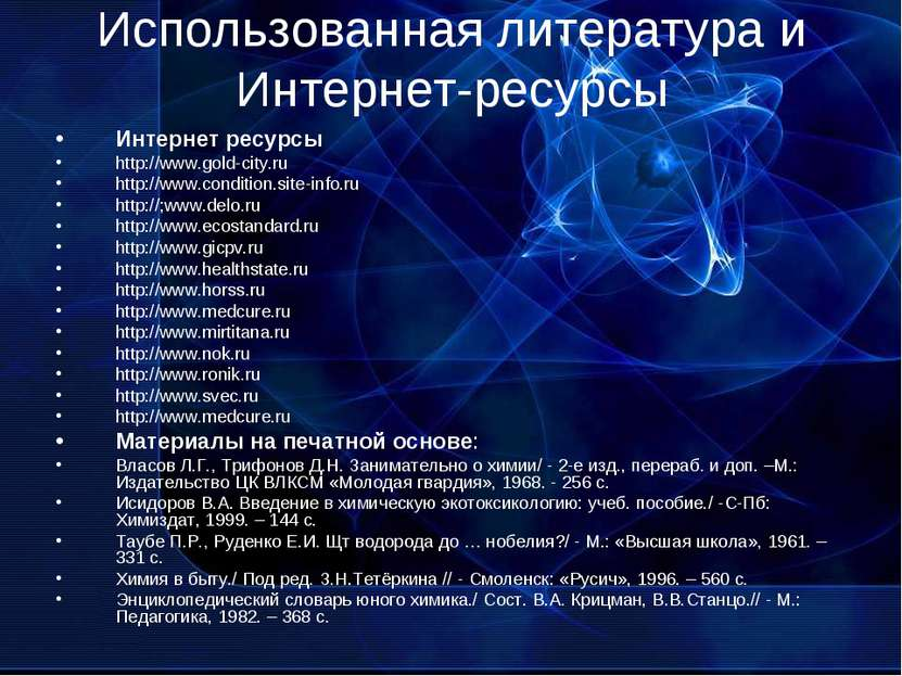 Использованная литература и Интернет-ресурсы Интернет ресурсы http://www.gold...