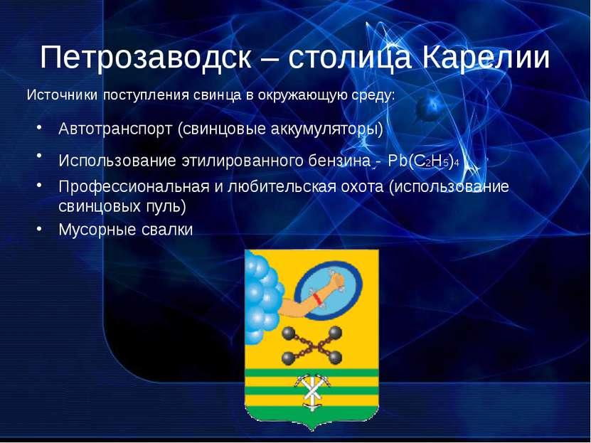 Петрозаводск – столица Карелии Автотранспорт (свинцовые аккумуляторы) Использ...