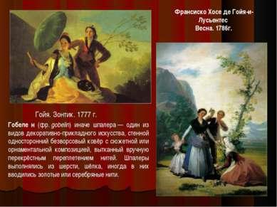 Гойя. Зонтик. 1777 г. Франсиско Хосе де Гойя-и-Лусьентес Весна. 1786г. Гобеле...