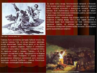 Гойя. Расстрел повстанцев в ночь со 2 на 3 мая 1808 г. Гойя. Серия « Бедствия...