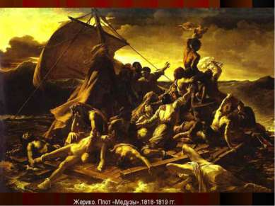 Жерико. Плот «Медузы».1818-1819 гг.
