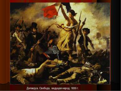 Делакруа. Свобода, ведущая народ. 1830 г.