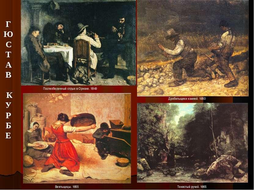 Дробильщики камней. 1850 Веяльщицы. 1855 Тенистый ручей. 1865 Послеобеденный ...