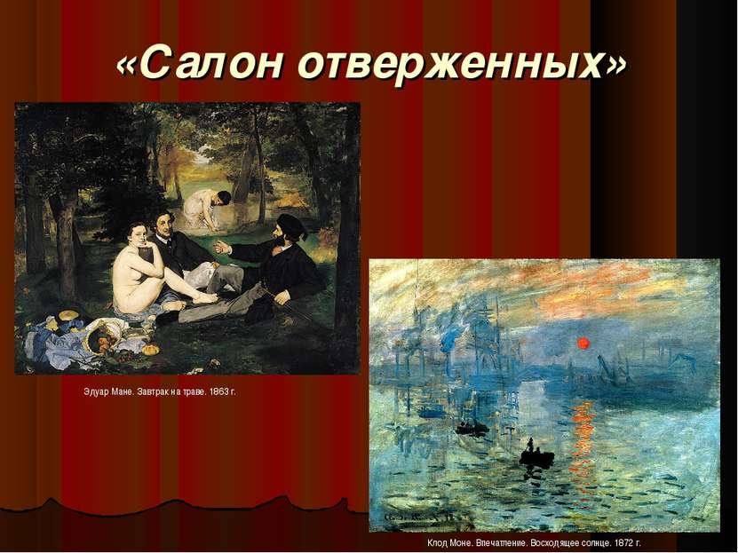 «Салон отверженных» Клод Моне. Впечатление. Восходящее солнце. 1872 г. Эдуар ...