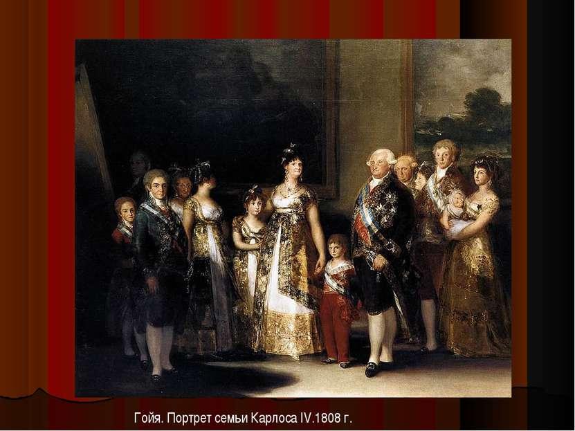 Гойя. Портрет семьи Карлоса IV.1808 г.