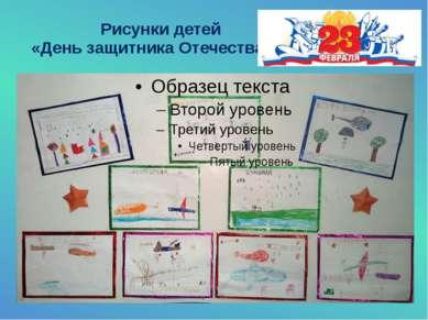 Рисунки детей «День защитника Отечества»