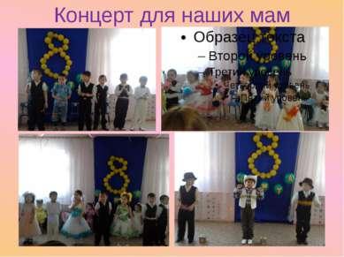 Концерт для наших мам