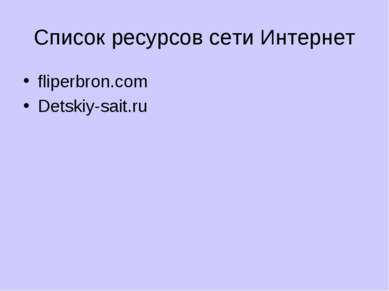 Список ресурсов сети Интернет fliperbron.com Detskiy-sait.ru