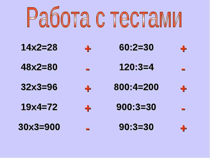 14х2=28 + 60:2=30 + 48х2=80 - 120:3=4 - 32х3=96 + 800:4=200 + 19х4=72 + 900:3...