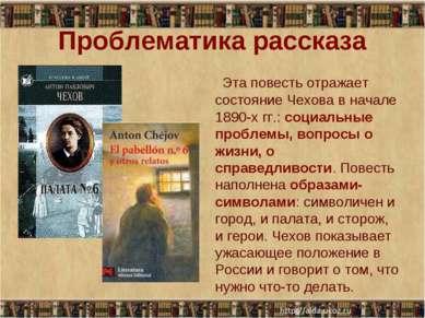 Проблематика рассказа Эта повесть отражает состояние Чехова в начале 1890-хг...