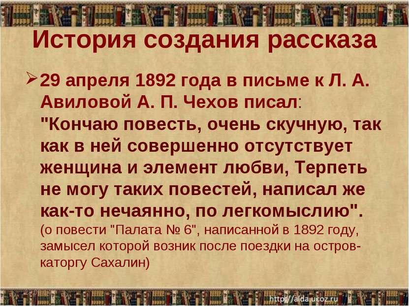 История создания рассказа 29 апреля 1892 года в письме к Л. А. Авиловой А. П....