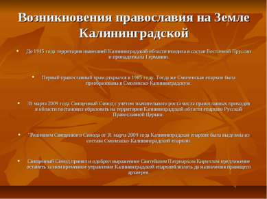 Возникновения православия на Земле Калининградской До 1945 года территория ны...