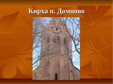 Кирха п. Домново