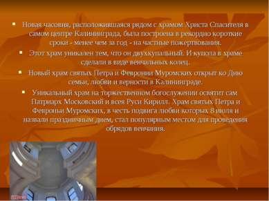 Новая часовня, расположившаяся рядом с храмом Христа Спасителя в самом центре...