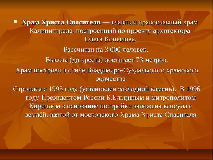 Храм Христа Спасителя— главный православный храм Калининграда, построенный п...