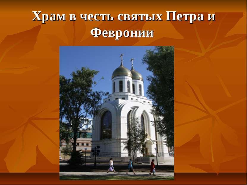 Храм в честь святых Петра и Февронии