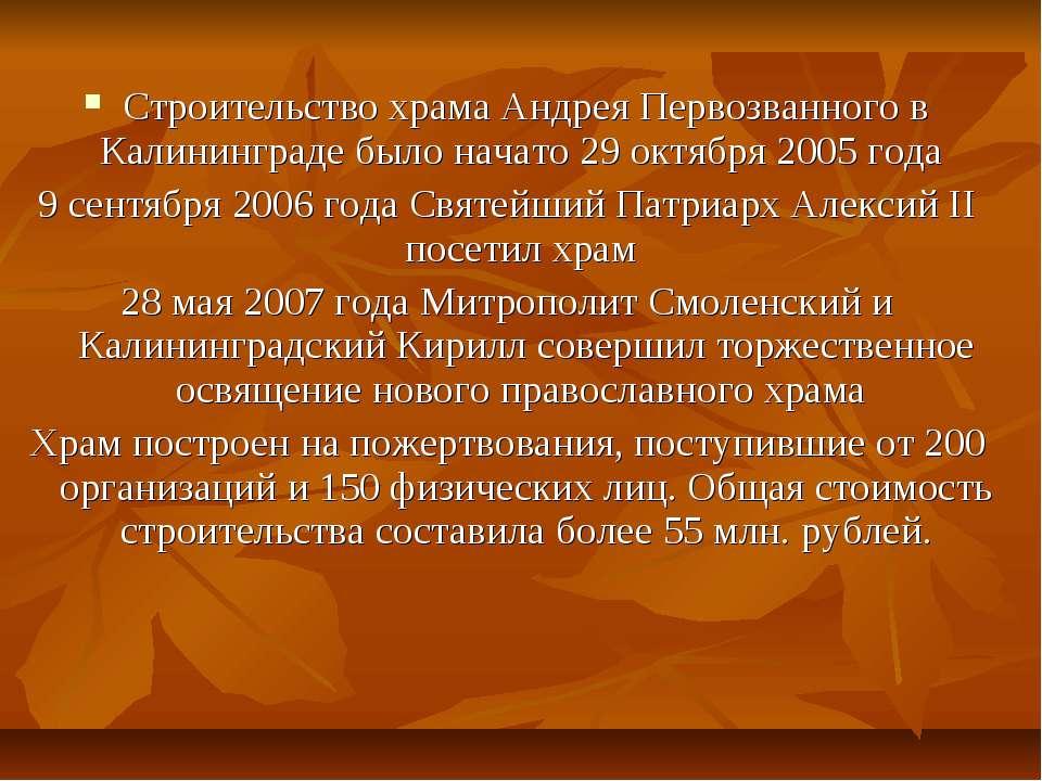 Строительство храма Андрея Первозванного в Калининграде было начато 29 октябр...