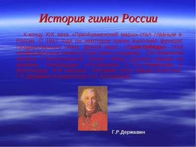 История гимна России К концу XIХ века «Преображенский марш» стал главным в Ро...