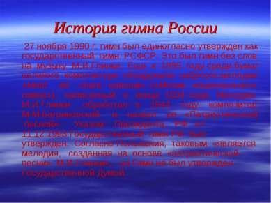 История гимна России 27 ноября 1990 г. гимн был единогласно утвержден как гос...