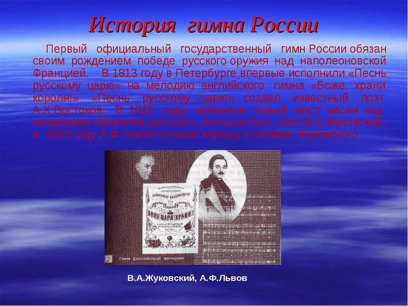 История гимна России Первый официальный государственный гимн России обязан св...