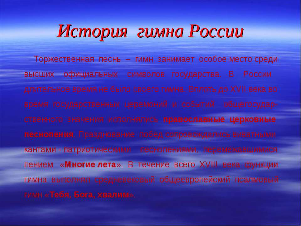 Мелодию гимна россии