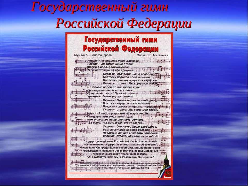 Государственный гимн Российской Федерации