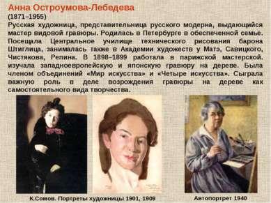 Анна Остроумова-Лебедева (1871–1955) Русская художница, представительница рус...