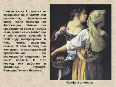 Личная жизнь Артемизии не складывается, с мужем они расстаются, практически с...