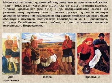 """Много сил затрачено художницей над сюжетами из крестьянской жизни. """"Баня"""" (19..."""