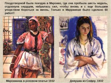 Марокканка в розовом платье 1932 Девушка из Сефру. 1932 Плодотворной была пое...