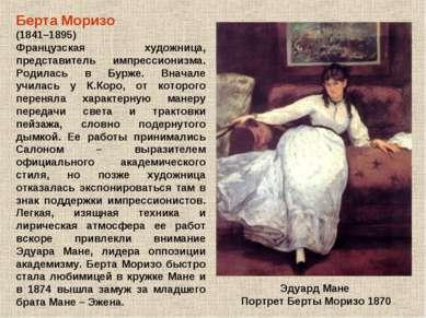 Берта Моризо (1841–1895) Французская художница, представитель импрессионизма....