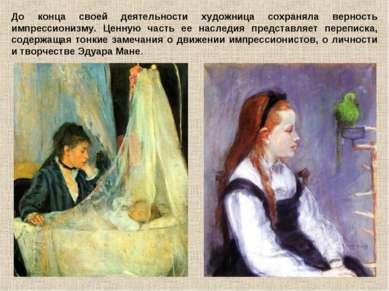 До конца своей деятельности художница сохраняла верность импрессионизму. Ценн...