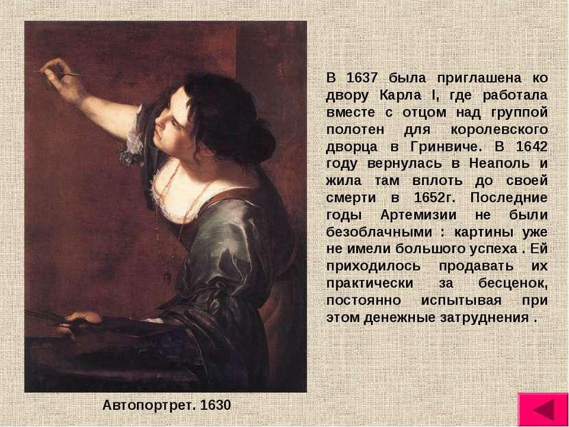 Автопортрет. 1630 В 1637 была приглашена ко двору Карла I, где работала вмест...
