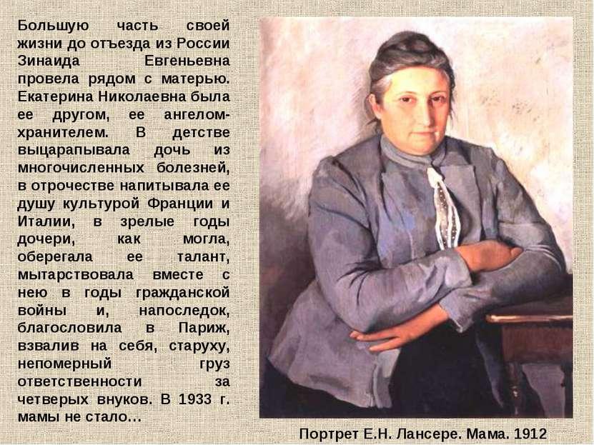 Большую часть своей жизни до отъезда из России Зинаида Евгеньевна провела ряд...
